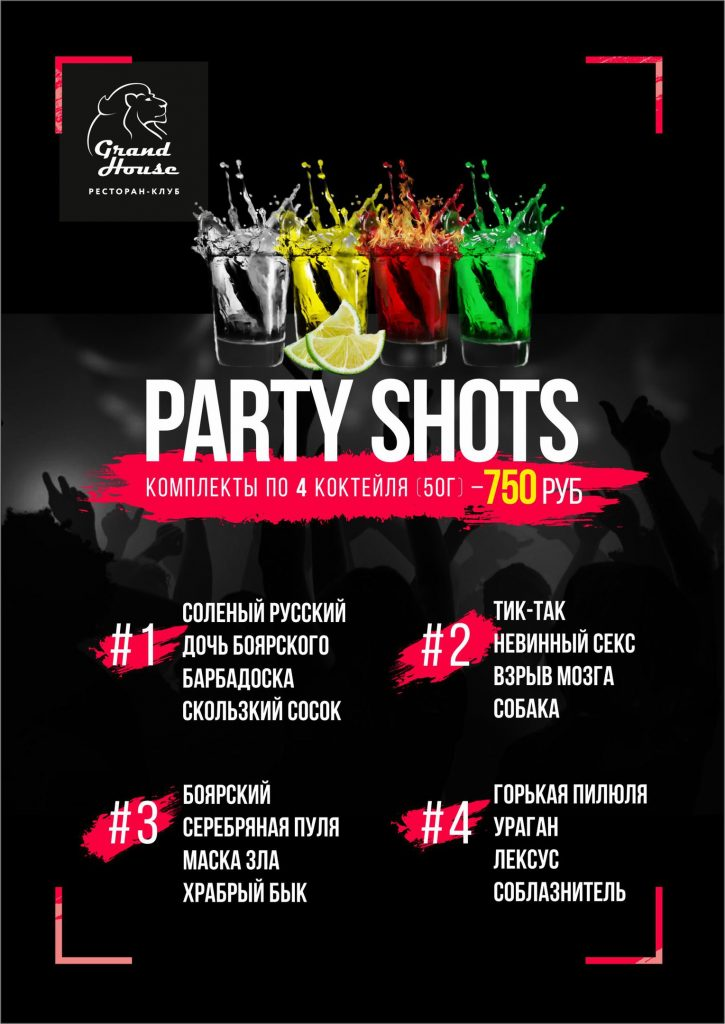АКЦИЯ_PARTY SHOTES